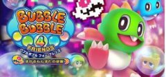 【Bubble 4 Friends】将于11月19日在日本面向PS4推出
